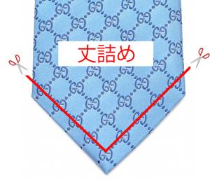 ネクタイ丈詰め